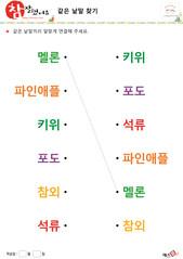 같은 낱말 찾기_(과일_채소) - 멜론, 파인애플, 키위, 포도, 참외, 석류