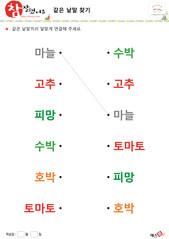 같은 낱말 찾기_(과일_채소) - 마늘, 고추, 피망, 수박, 호박, 토마토