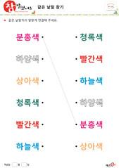 같은 낱말 찾기_(색상) - 분홍색, 하양색, 상아색, 청록색, 빨간색, 하늘색