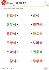 같은 낱말 찾기_(색상) - 황토색, 연두색, 빨간색, 주황색, 보라색, 갈색