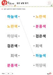 같은 낱말 찾기_(색상) - 하늘색, 노란색, 하양색, 검은색, 회색, 분홍색