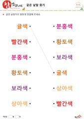 같은 낱말 찾기_(색상) - 귤색, 빨간색, 분홍색, 황토색, 보라색, 상아색