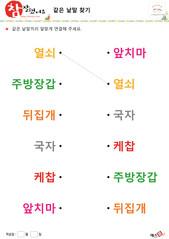 같은 낱말 찾기_(생활용품) - 열쇠, 주방장갑, 뒤집개, 국자, 케찹, 앞치마
