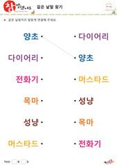 같은 낱말 찾기_(생활용품) - 양초, 다이어리, 전화기, 목마, 성냥, 머스타드