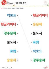 같은 낱말 찾기 (탈것) - 킥보드, 행글라이더, 경주용차, 불도저, 로켓, 승용차