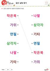 같은 낱말 찾기 (학용품 악기) - 작은북, 가위, 연필, 삼각자, 나팔, 기타