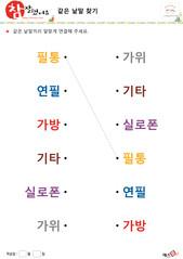 같은 낱말 찾기_(학용품_악기) - 필통, 연필, 가방, 기타, 실로폰, 가위