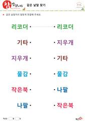 같은 낱말 찾기_(학용품_악기) - 리코더, 기타, 지우개, 물감, 작은북, 나팔