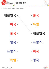 같은 낱말 찾기 (국기) - 대한민국, 미국, 중국, 영국, 프랑스, 독일