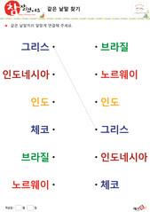 같은 낱말 찾기_(국기) - 그리스, 인도네시아, 인도, 체코, 브라질, 노르웨이