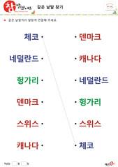 같은 낱말 찾기_(국기) - 체코, 네덜란드, 헝가리,덴마크, 스위스, 캐나다