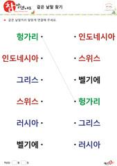 같은 낱말 찾기_(국기) - 헝가리, 인도네시아, 그리스, 스위스, 러시아, 벨기에