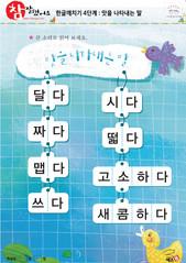한글깨치기4단계(맛을나타내는말) 01