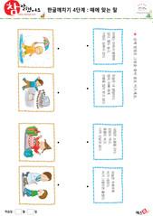 한글깨치기 3단계(때에 맞는 말) 06