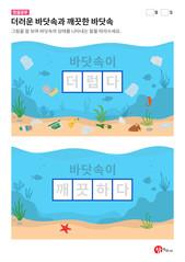 더러운 바닷속과 깨끗한 바닷속