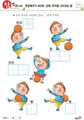 한글깨치기4단계(상태,위치를나타내는말) 10
