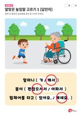 알맞은 높임말 고르기 - 휠체어를 타신 할머니 (답안지)
