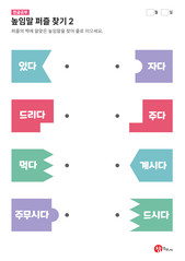 높임말 퍼즐 찾기2 - 있다,드리다,먹다,주무시다