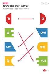 높임말 퍼즐 찾기 - 집,밥,나이,말 (답안지)