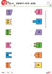 한글깨치기 4단계(높임말) 04