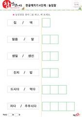 한글깨치기 4단계(높임말) 10