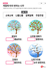 계절에 따라 변하는 나무