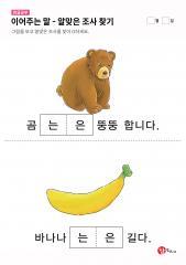 이어주는 말 - 곰과 바나나의 모습에 맞는 조사 사용하기(는, 은)