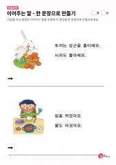 한글깨치기4단계(이어주는말) 09