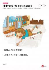 한글깨치기4단계(이어주는말) 16