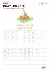 문장공부 - 문장쓰기(봄)