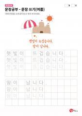 문장공부 - 문장쓰기(여름)