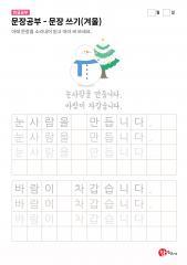 문장공부 - 문장쓰기(겨울)