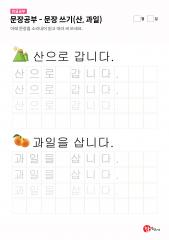 문장공부 - 문장쓰기(산, 과일)