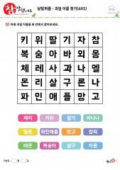 낱말퍼즐 - 과일 이름 찾기(6x5)