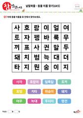 낱말퍼즐 - 동물 이름 찾기(6x5)