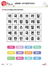 낱말퍼즐 - 나라 이름 찾기(6x5)