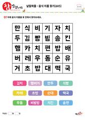 낱말퍼즐 - 음식 이름 찾기(6x5)
