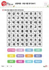 낱말퍼즐 - 과일 이름 찾기(8x7)