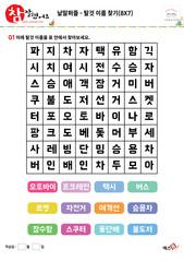 낱말퍼즐 - 탈것 이름 찾기(8x7)