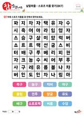 낱말퍼즐 - 스포츠 이름 찾기(8x7)