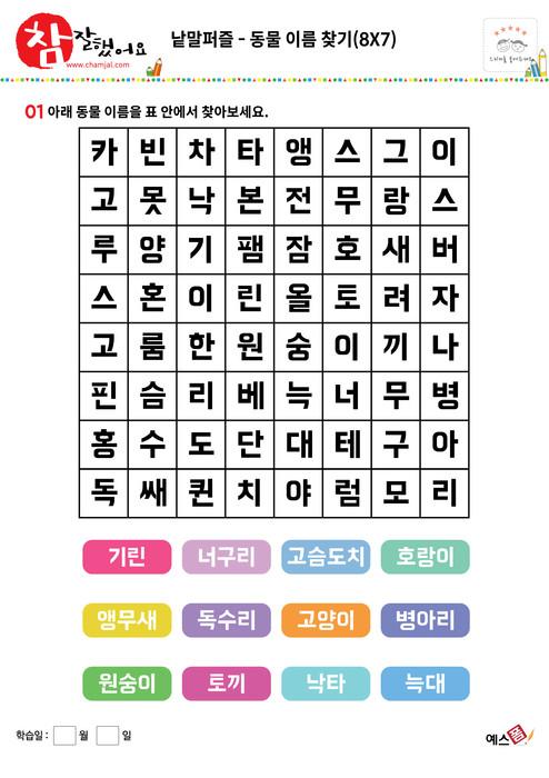 낱말퍼즐 - 동물 이름 찾기(8x7)