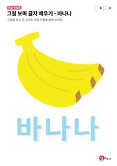 그림 보며 글자 배우기 - 바나나