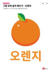 그림 보며 글자 배우기 - 오렌지