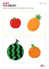 더 큰 과일 찾기