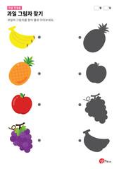 과일 그림자 찾기
