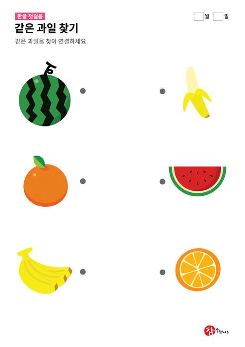 같은 과일 찾기