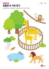 동물원 속 기린 찾기