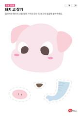 돼지 코 찾기