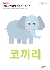 그림 보며 글자 배우기 - 코끼리