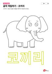글자 색칠하기 - 코끼리